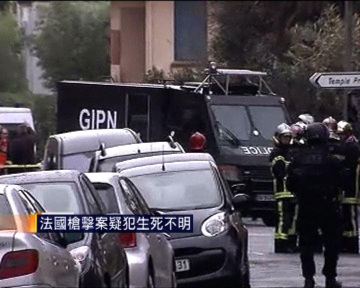 法國槍擊案疑犯生死不明