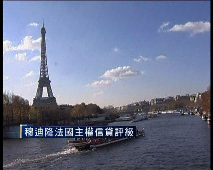 穆迪調低法國主權信貸評級