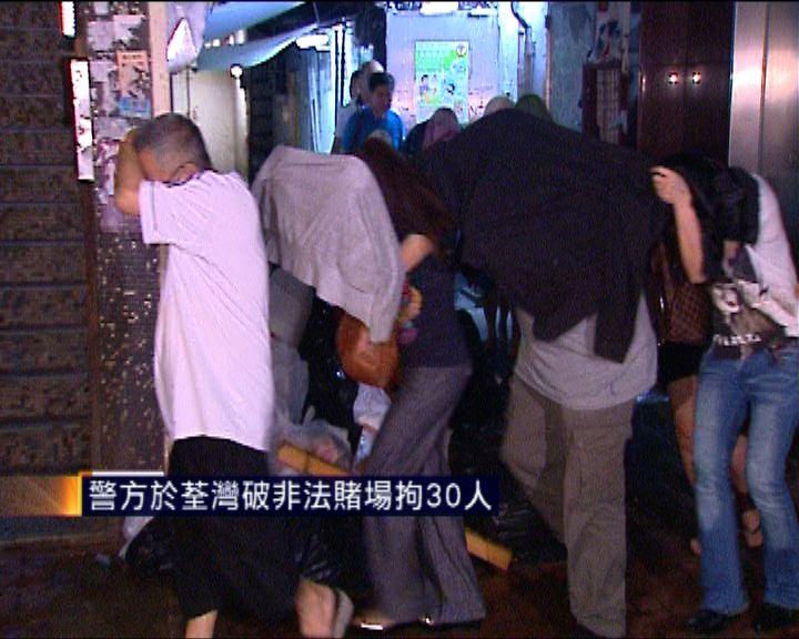 警方於荃灣破非法賭場拘30人