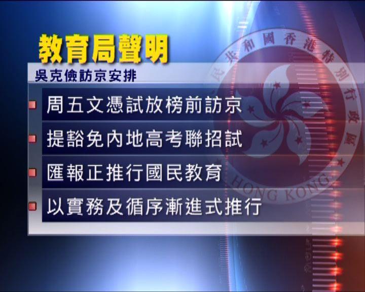 教育局就局長吳克儉周二訪京發聲明