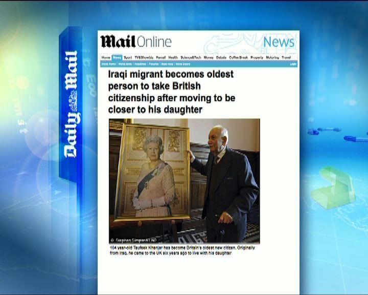 環球薈報:英人瑞成最老新公民