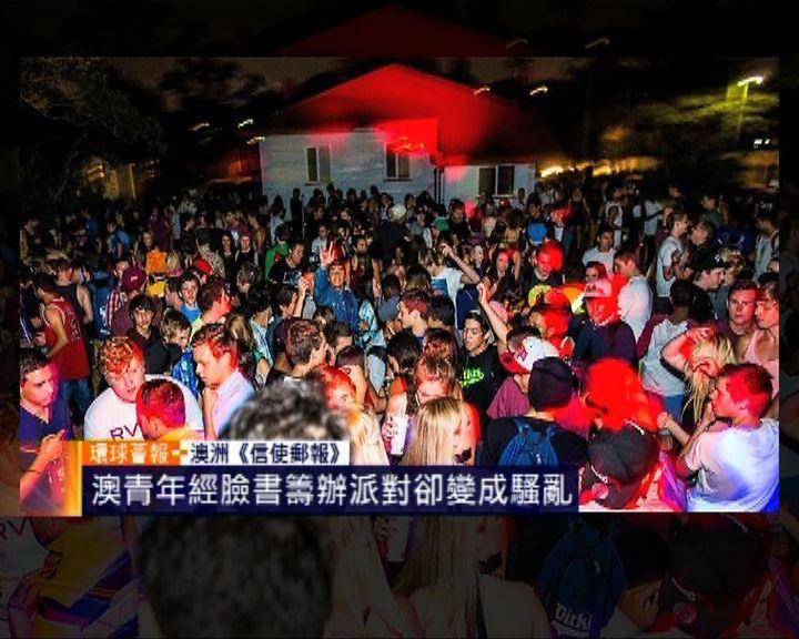 環球薈報:澳青年經臉書辦派對變騷亂