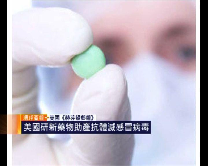 環球薈報:美國研新藥物助產抗體抗感冒