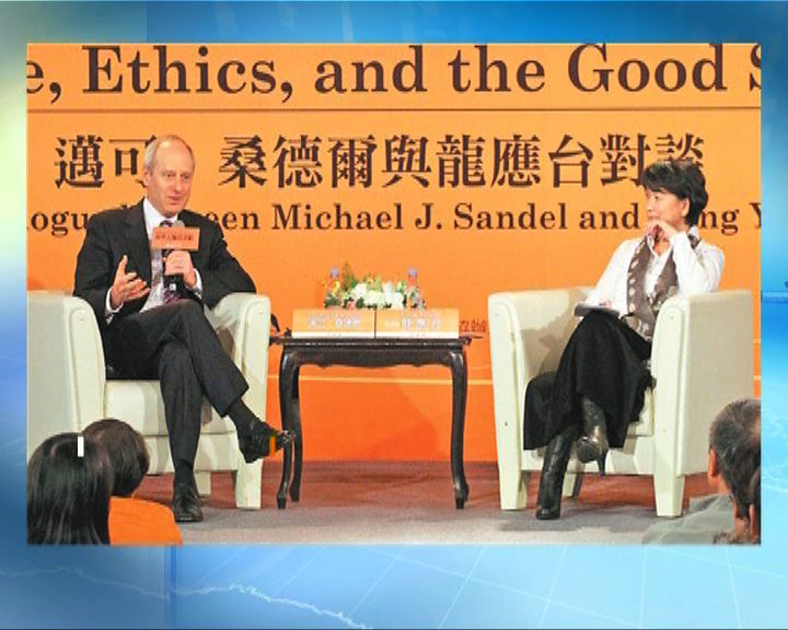 環球薈報:哈佛教授桑德爾訪問台灣