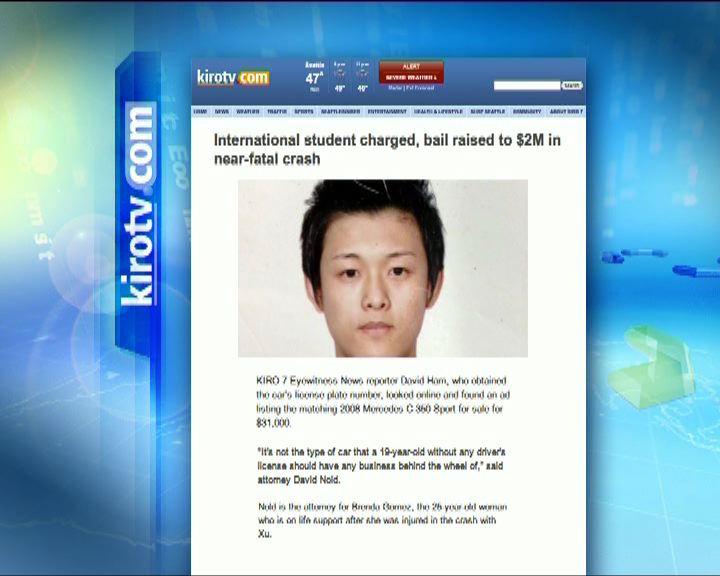 環球薈報:中國留學生在美超速駕駛被控
