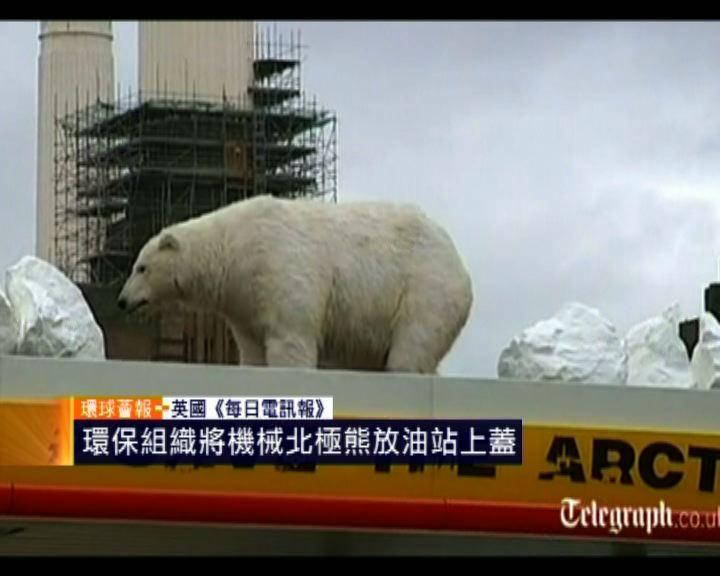 環球薈報:機械北極熊放油站上蓋宣環保