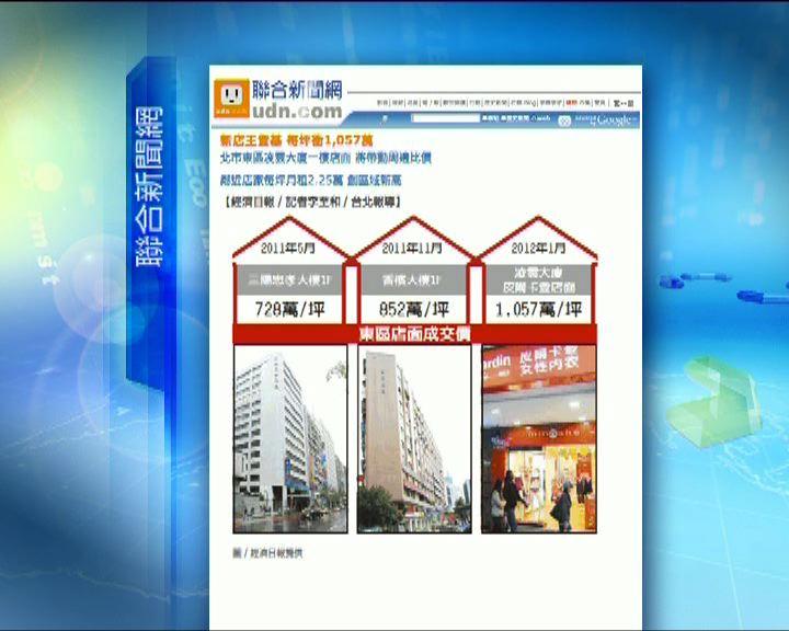 環球薈報:台北商店街舖位成台灣新舖王