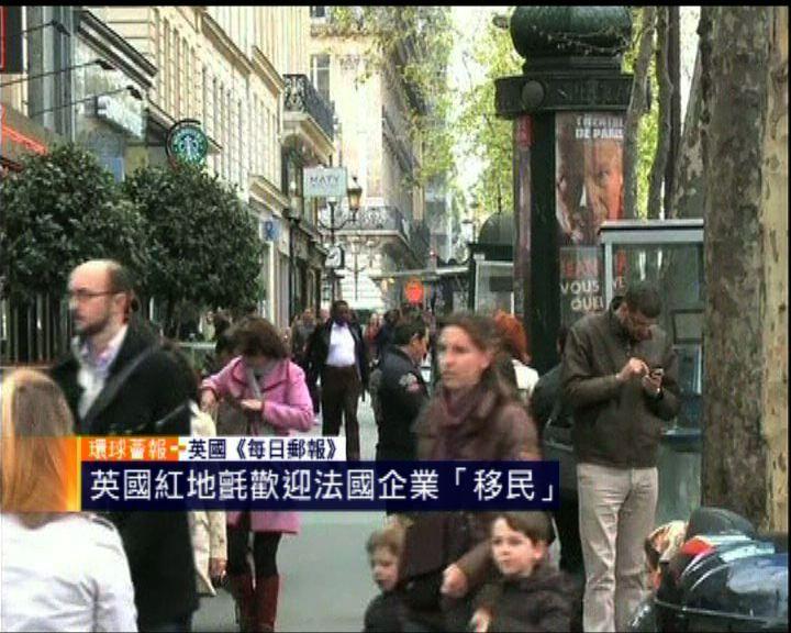 環球薈報:英國歡迎法國企業「移民」