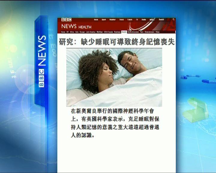 環球薈報:專家指缺少睡眠可致記憶喪失