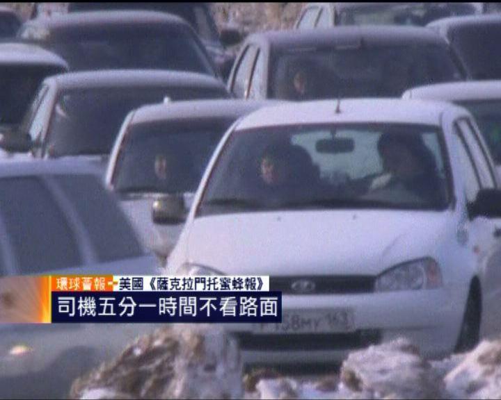 環球薈報:司機五分一時間不看路面