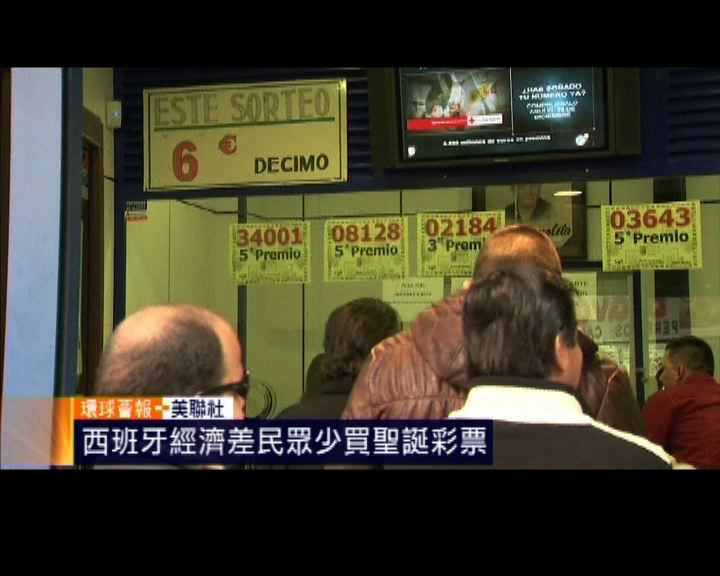 環球薈報:西班牙經濟差聖誕彩票少了人買