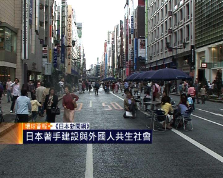 環球薈報:日本著手建設與外國人共生社會