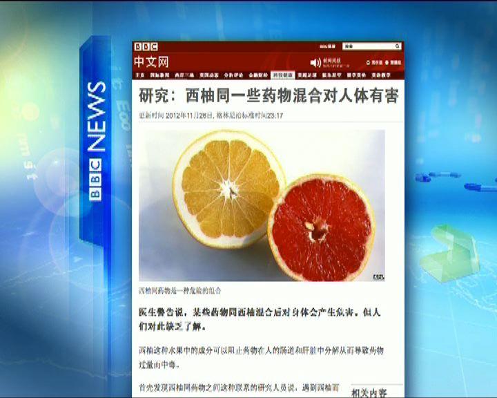 環球薈報:西柚不能與某些藥物同時進食