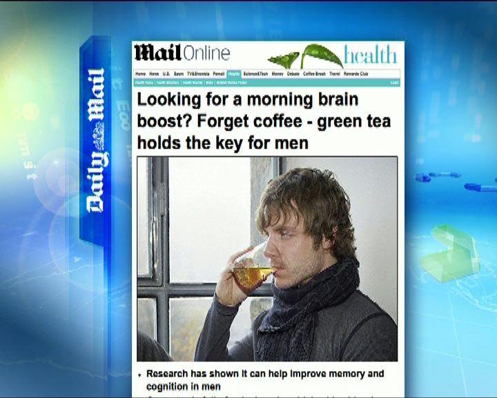 環球薈報:綠茶有助男士增強記憶