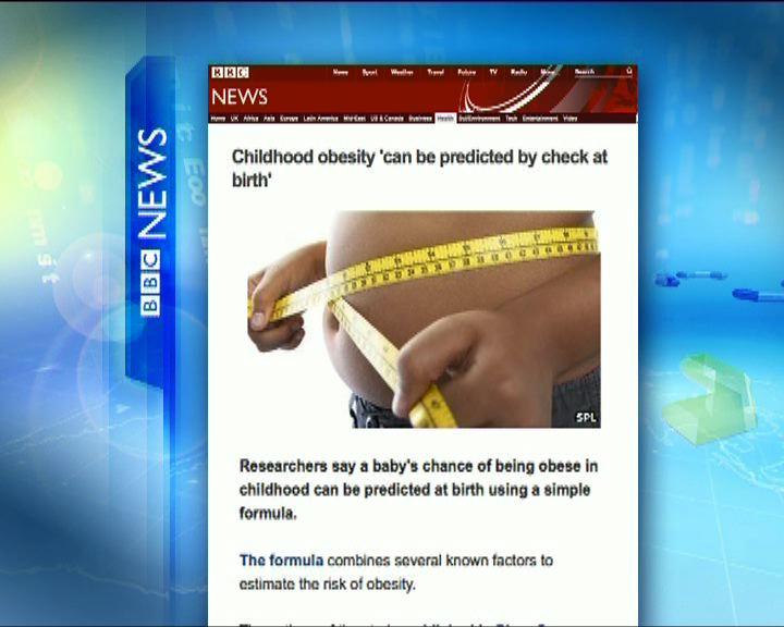 環球薈報:嬰兒出生時已可預知癡肥機率