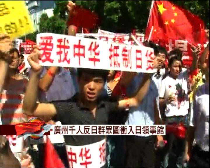 廣州千人反日群眾圖衝入日領事館