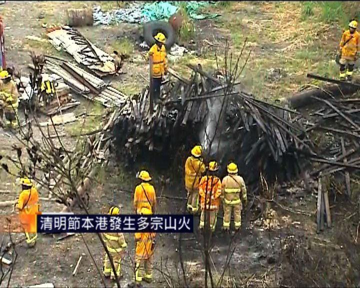 清明節本港發生多宗山火