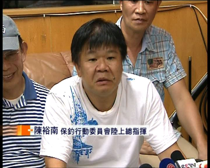 陳裕南:這次保釣行動歷來最成功