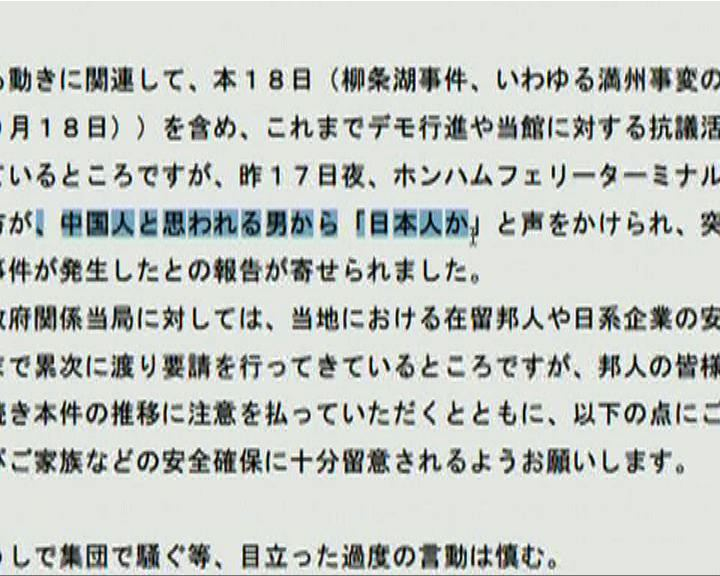 兩日本人被打警拘一男子