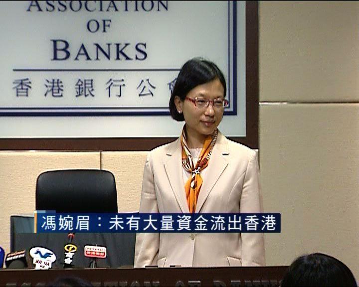 馮婉眉:未有大量資金流出香港