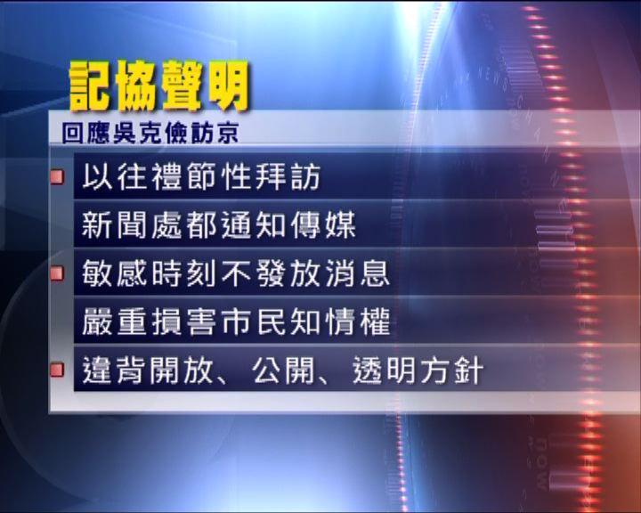 記協發聲明譴責政府無公布吳克儉訪京