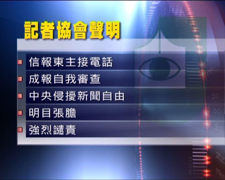 記協譴責成報篡改劉銳紹文章