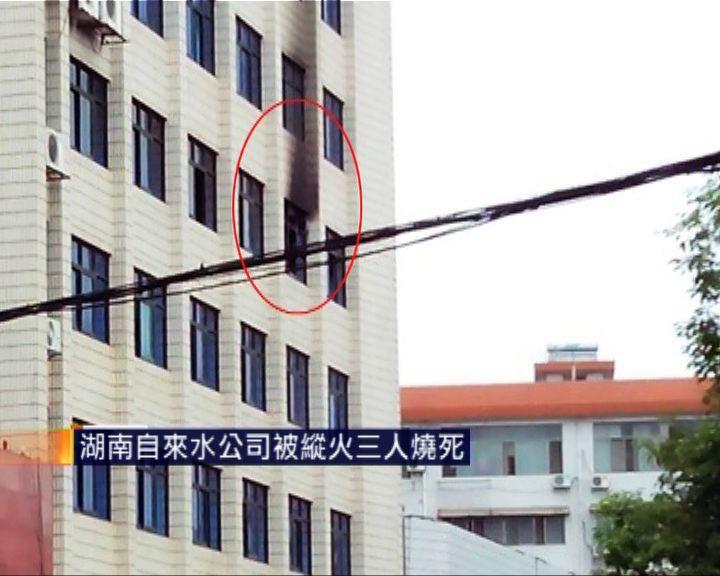 湖南自來水公司被縱火三人燒死