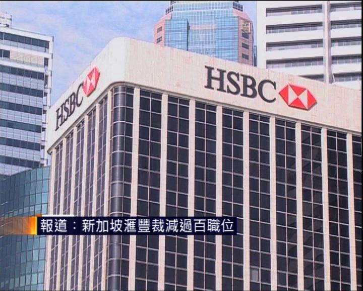 報道:新加坡滙豐裁減過百職位