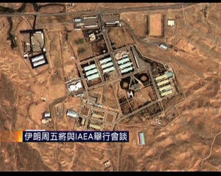 伊朗周五將與IAEA舉行會談