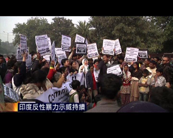 印度反性暴力示威持續