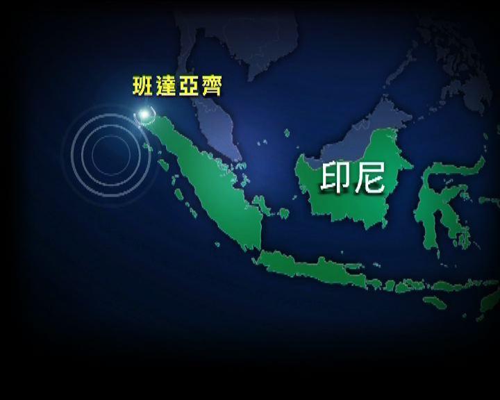 印尼西部亞齊省發生八點九級地震