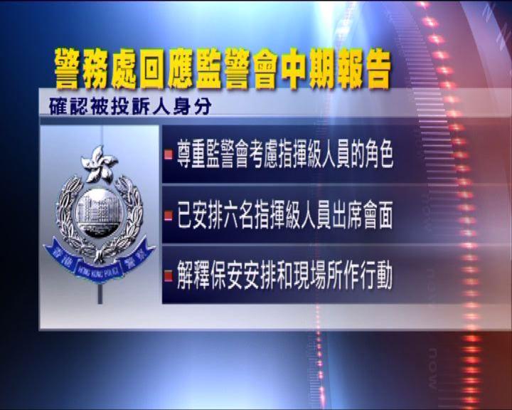 警方發表聲明歡迎監警會中期報告