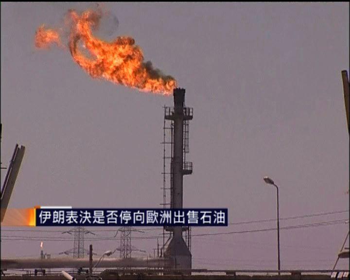 伊朗表決是否停向歐洲出售石油