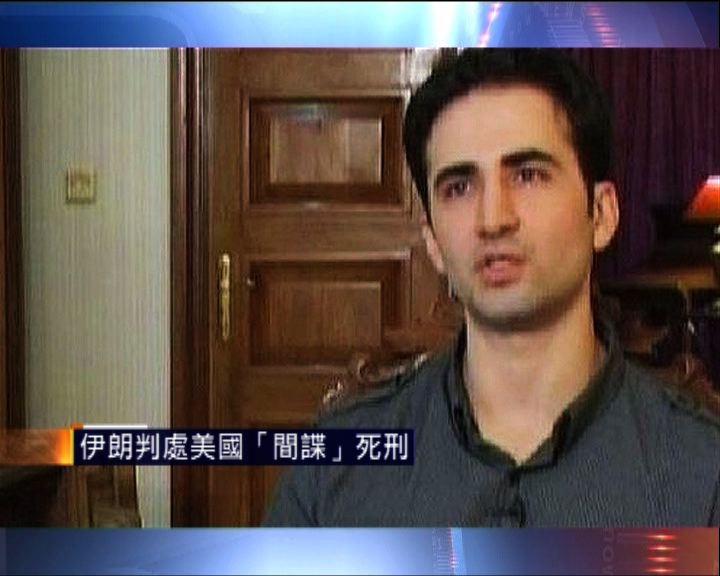 伊朗判處美國間諜死刑