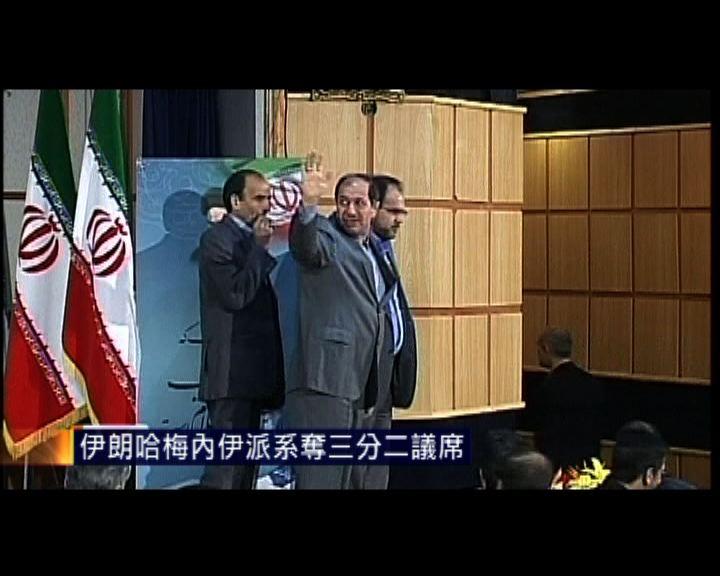 伊朗哈梅內伊派系奪三分二議席