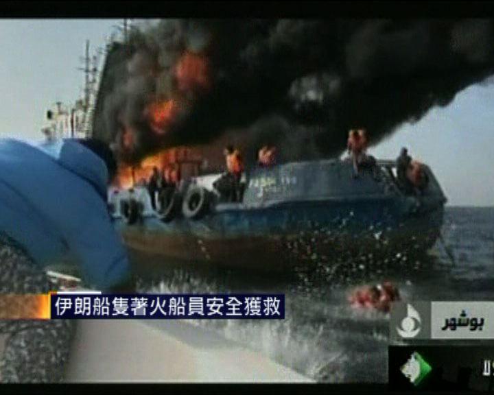 伊朗船隻著火船員安全獲救