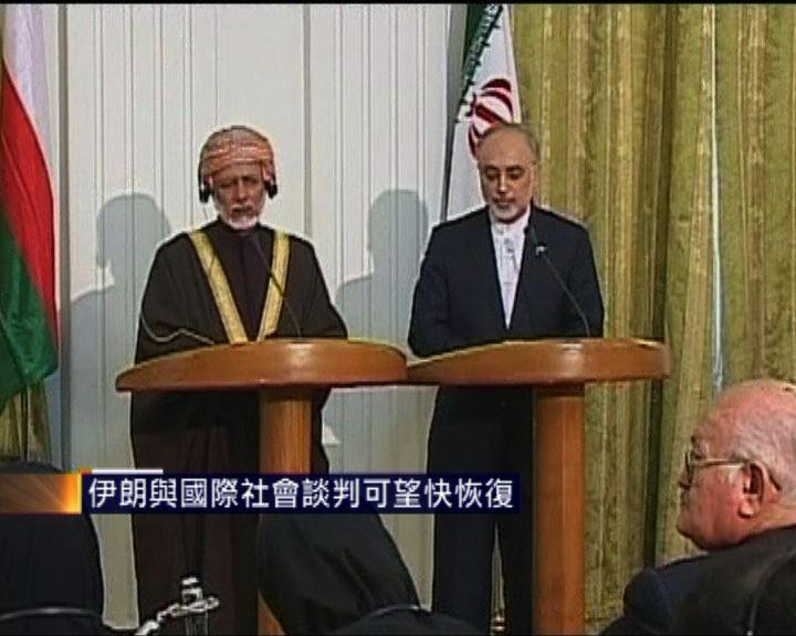 伊朗與國際社會談判可望快恢復