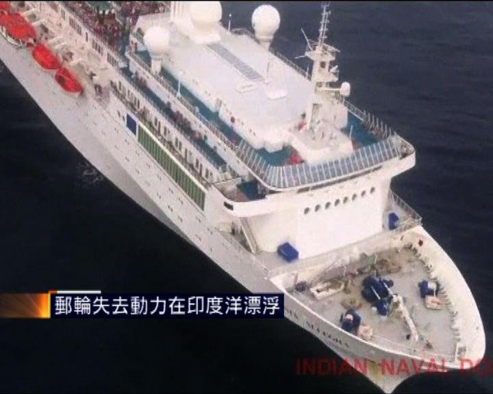 歌詩達郵輪失動力漂浮印度洋