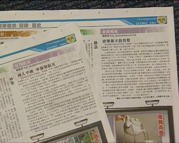 記協調查:新聞自由嚴重倒退