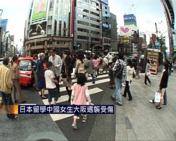 日本留學中國女生大阪遇襲受傷