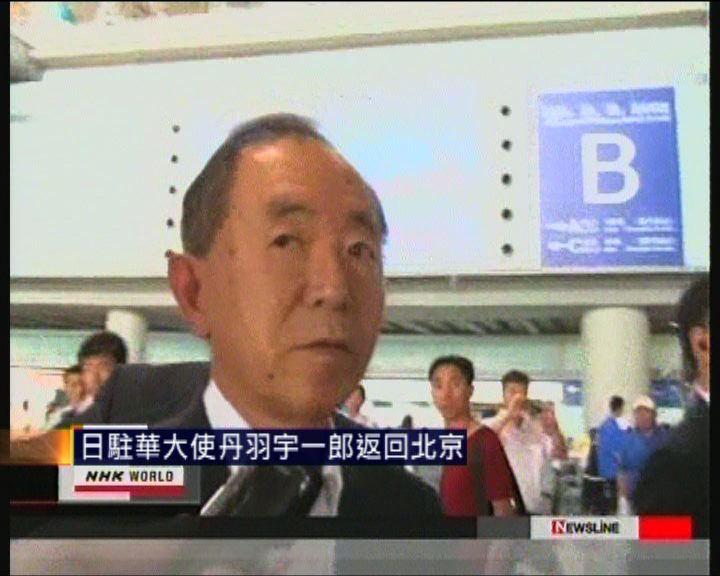 日駐華大使丹羽宇一郎返回北京