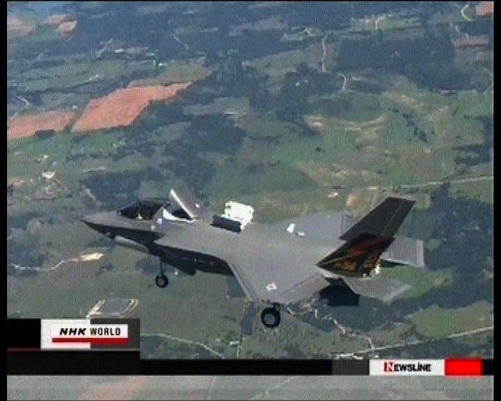 日本落實購買四架F-35戰機