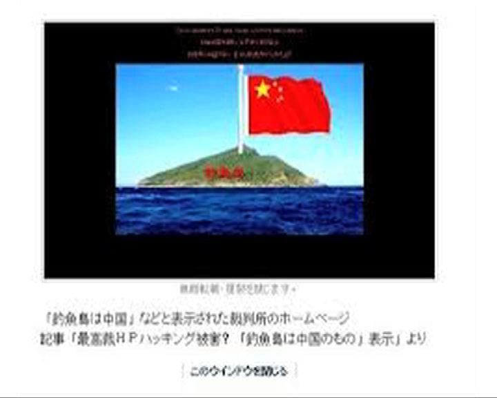 反日黑客入侵日本高院網頁