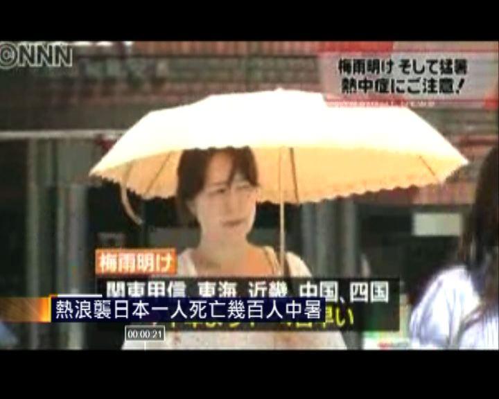 熱浪襲日本一人死亡幾百人中暑