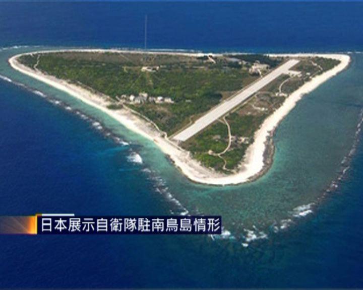 日本展示自衛隊駐南鳥島情形