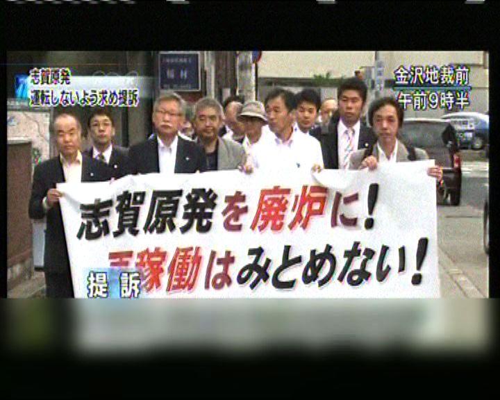 日本民眾入稟要求停運志賀核電站