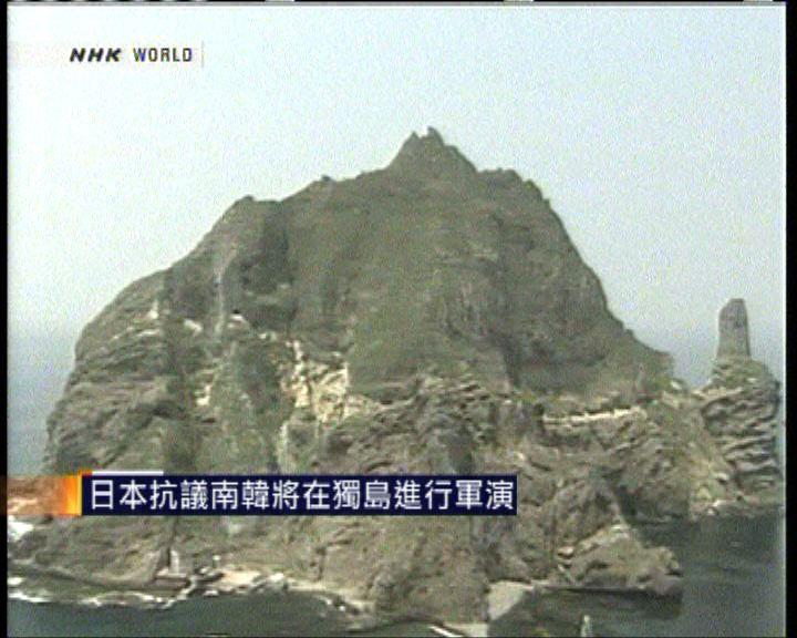 日本抗議南韓將在獨島進行軍演