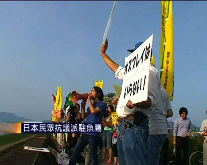 日本民眾抗議美軍派駐魚鷹