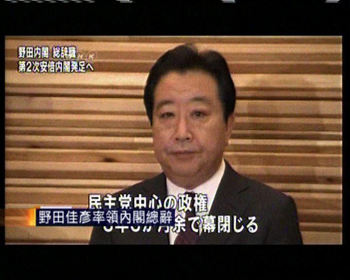 野田佳彥率領內閣總辭