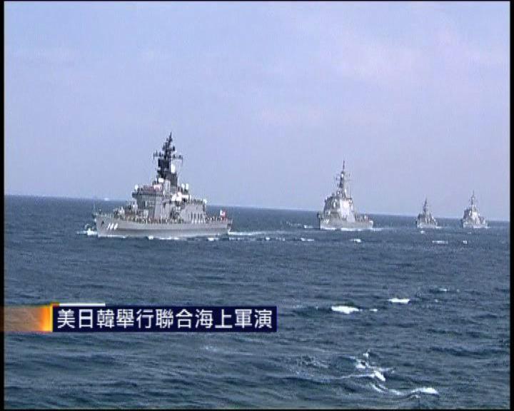 美日韓舉行聯合海上軍演